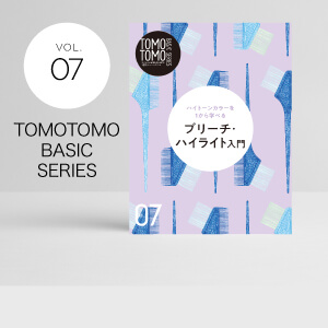 TOMOTOMO BASIC SERIES VOL.07