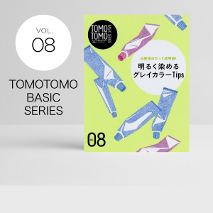 TOMOTOMO BASIC SERIES VOL.08