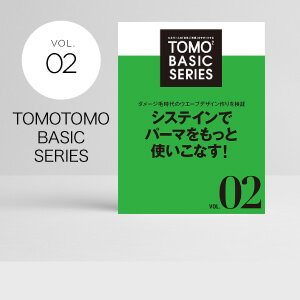 TOMOTOMO BASIC SERIES VOL.02