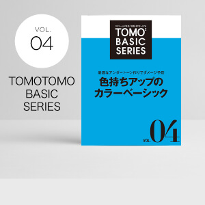 TOMOTOMO BASIC SERIES VOL.04