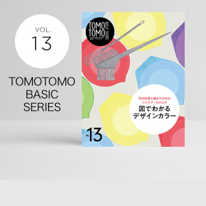 TOMOTOMO BASIC SERIES VOL.12