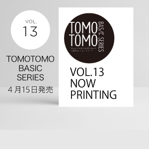 TOMOTOMO BASIC SERIES VOL.13