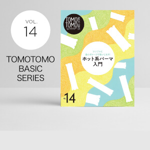 TOMOTOMO BASIC SERIES VOL.14