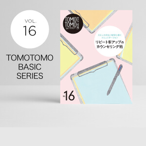 TOMOTOMO BASIC SERIES VOL.16