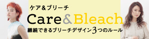バナーMedium-2 Care & Bleach