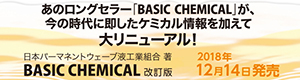 バナーMedium-3 Basic Chemical 改訂版