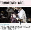 """<span class=""""entry-title-primary"""">Wille カラーセミナーレポート</span> <br><span class=""""entry-subtitle"""">2月19日新美容ホール TOMOTOMO  LABO.</span>"""