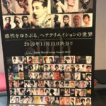"""<span class=""""entry-title-primary"""">Japan Hairdressing Awards 2019年ファイナリスト決定!</span> <br><span class=""""entry-subtitle"""">令和最初の授賞式が11月11日(月)に開催</span>"""
