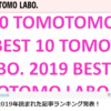 "<span class=""entry-title-primary"">2019年読まれた記事ランキング発表!</span> <br><span class=""entry-subtitle"">TOMOTOMO LABO.</span>"