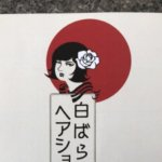 """<span class=""""entry-title-primary"""">山形県酒田発「白ばらヘアショー」をレポート!</span> <br><span class=""""entry-subtitle"""">『HEAVENS』小松 敦さんに伺いました!</span>"""