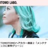 """<span class=""""entry-title-primary"""">ヘアカラー通信2「メンテナンスに新鮮グリーン」</span> <br><span class=""""entry-subtitle"""">TOMOTOMO LABO.</span>"""