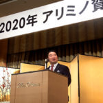 """<span class=""""entry-title-primary"""">変化は好機 ワクワク、驚き、信頼を次々と</span> <br><span class=""""entry-subtitle"""">2020年アリミノ賀詞交歓会</span>"""