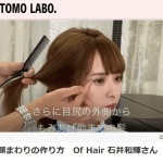 """<span class=""""entry-title-primary"""">顔まわりの作り方 Of Hair 石井和輝さん</span> <br><span class=""""entry-subtitle"""">TOMOTOMO LABO.</span>"""